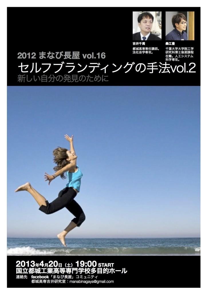 20130420_VOL16ポスター