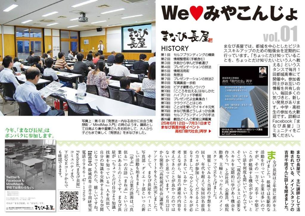 新生社印刷発行「よかとこぃ」6月15日号